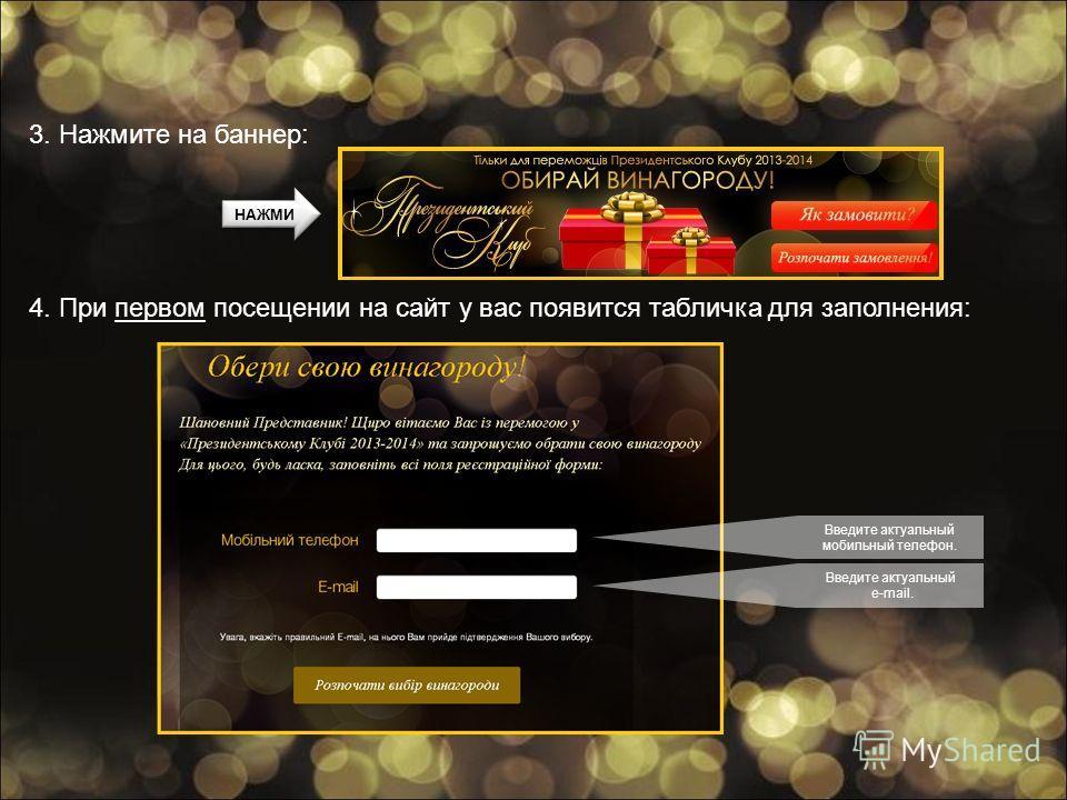 3. Нажмите на баннер: 4. При первом посещении на сайт у вас появится табличка для заполнения: НАЖМИ Введите актуальный мобильный телефон. Введите актуальный e-mail.