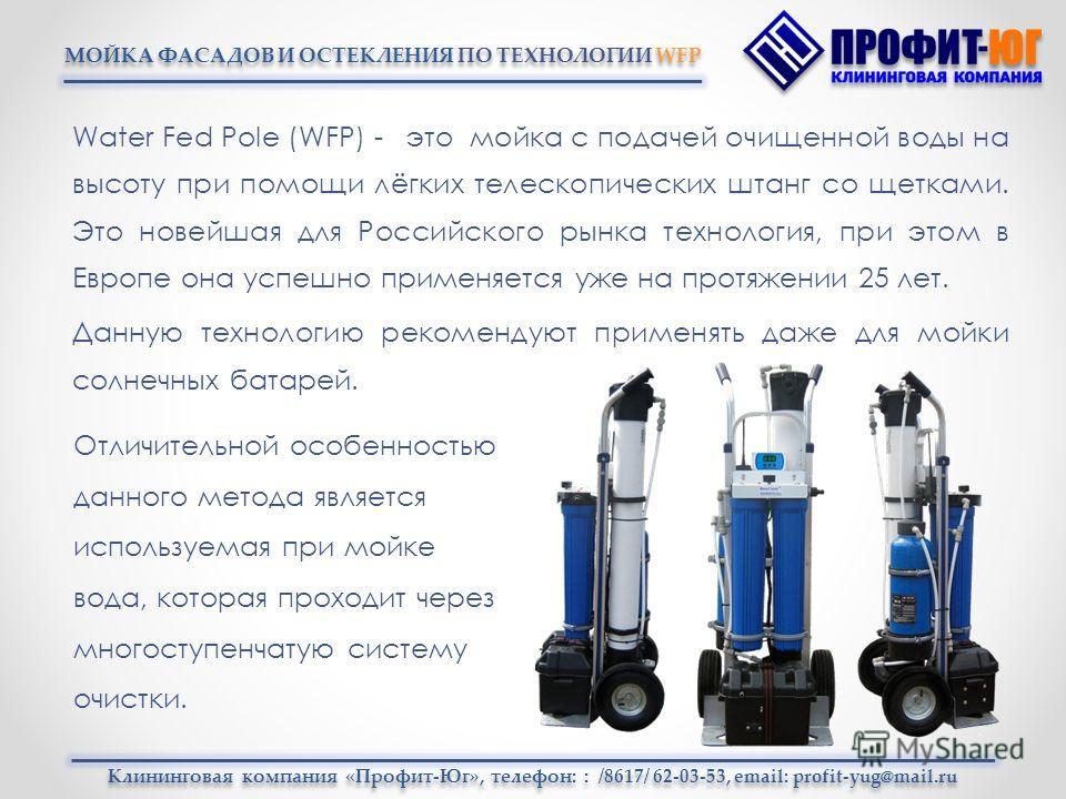 МОЙКА ФАСАДОВ И ОСТЕКЛЕНИЯ ПО ТЕХНОЛОГИИ WFP Water Fed Pole (WFP) - это мойка с подачей очищенной воды на высоту при помощи лёгких телескопических штанг со щетками. Это новейшая для Российского рынка технология, при этом в Европе она успешно применяе