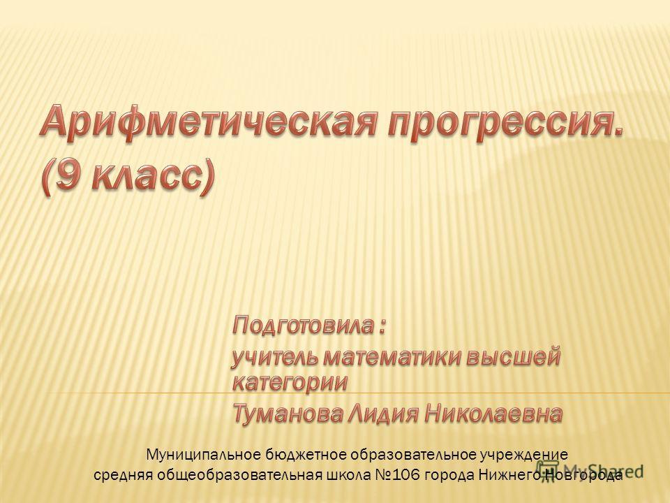 Муниципальное бюджетное образовательное учреждение средняя общеобразовательная школа 106 города Нижнего Новгорода