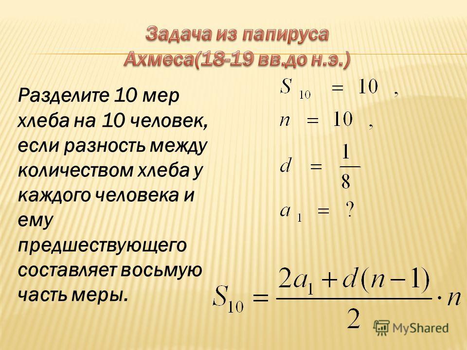 Разделите 10 мер хлеба на 10 человек, если разность между количеством хлеба у каждого человека и ему предшествующего составляет восьмую часть меры.