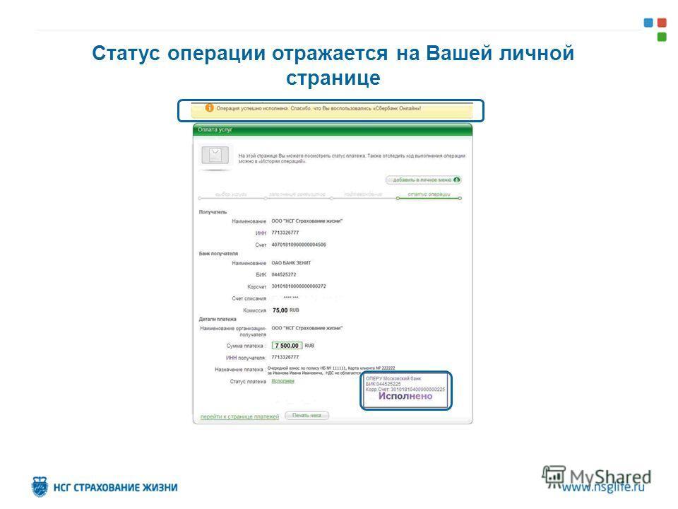 Статус операции отражается на Вашей личной странице