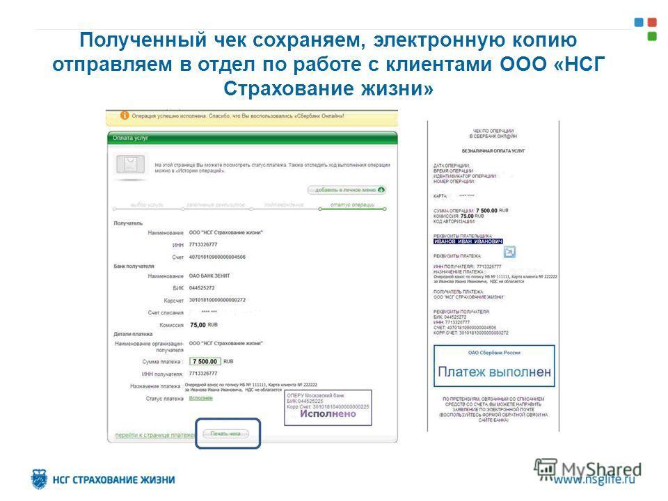Полученный чек сохраняем, электронную копию отправляем в отдел по работе с клиентами ООО «НСГ Страхование жизни»