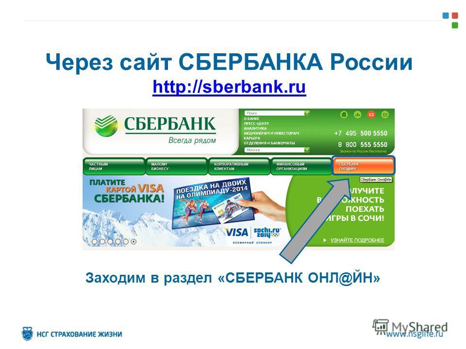 Через сайт СБЕРБАНКА России http://sberbank.ru http://sberbank.ru Заходим в раздел «СБЕРБАНК ОНЛ@ЙН»