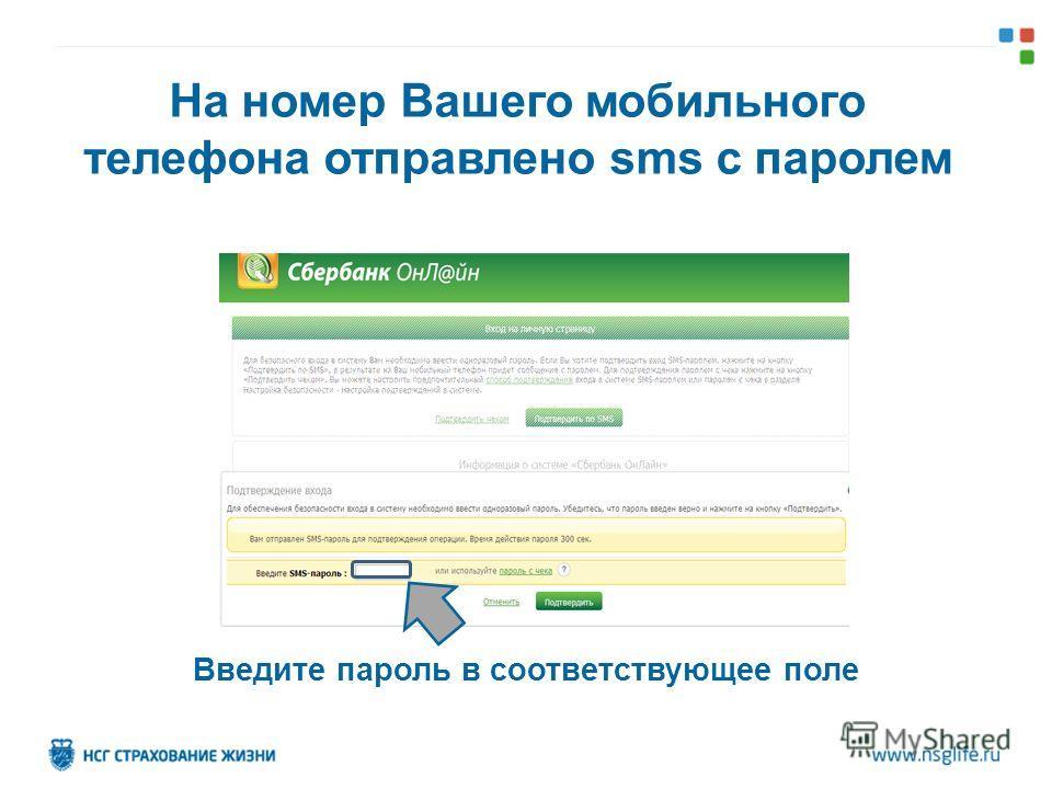 На номер Вашего мобильного телефона отправлено sms с паролем Введите пароль в соответствующее поле