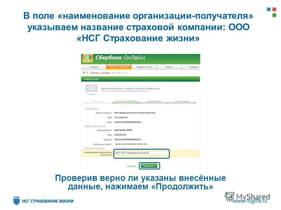 В поле «наименование организации-получателя» указываем название страховой компании: ООО «НСГ Страхование жизни» Проверив верно ли указаны внесённые данные, нажимаем «Продолжить» **** **** **** **** **