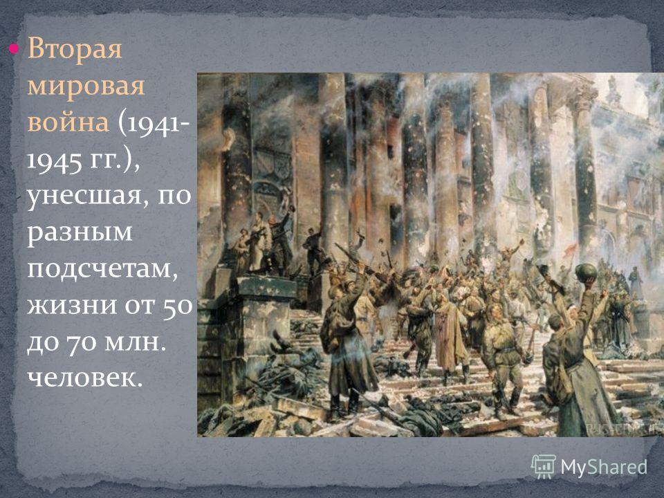 Первая мировая война́ (28 июля 1914 11 ноября 1918) один из самых широкомасштабных вооружённых конфликтов в истории человечества.