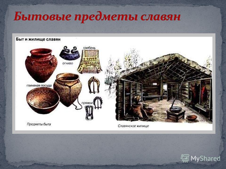 Славянин был человеком домовитым, семейным Изба, в которой жило семейство славянина, имела для него великое значение.