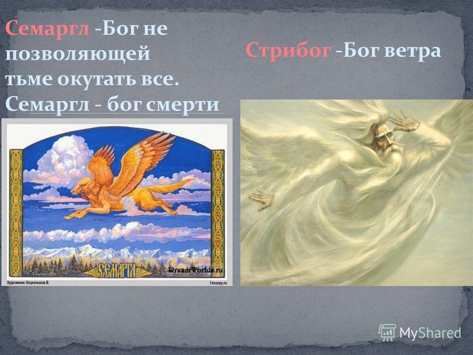 Перун -Бог защитник. Он заботится обо всех. Перун - бог грома и молнии, покровитель воинов. Велес -Бог мудрости. Хранитель прав и законов вселенной. Велес - хозяин Дикой Природы