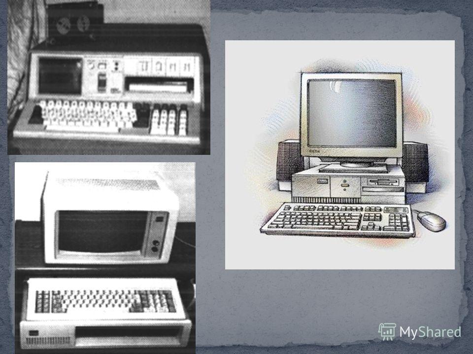 1975 г Персональный компьютер - созданный как вычислительная машина, компьютер, тем не менее, всё чаще используется как инструмент доступа в компьютерные сети.