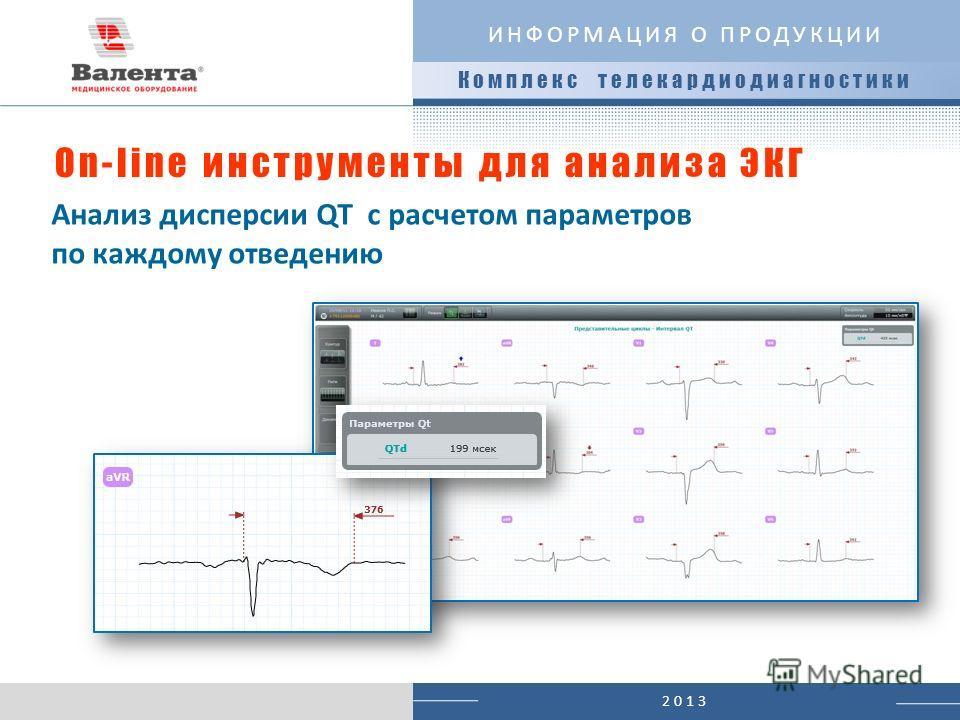 2013 On-line инструменты для анализа ЭКГ Анализ дисперсии QT с расчетом параметров по каждому отведению ИНФОРМАЦИЯ О ПРОДУКЦИИ Комплекс телекардиодиагностики