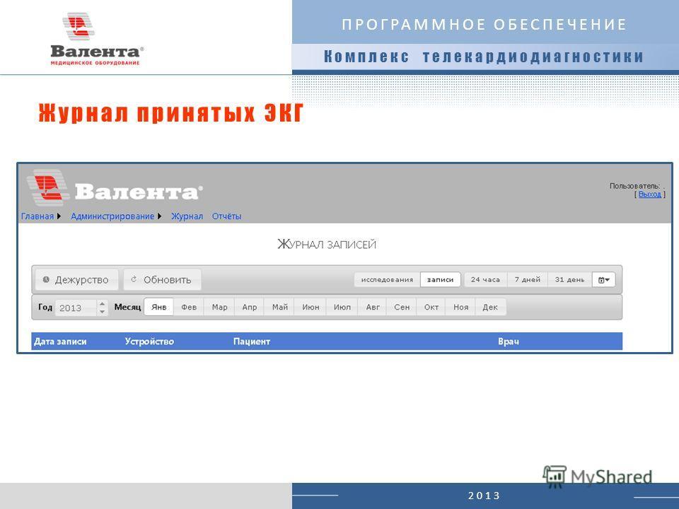 2013 Журнал принятых ЭКГ ПРОГРАММНОЕ ОБЕСПЕЧЕНИЕ Комплекс телекардиодиагностики