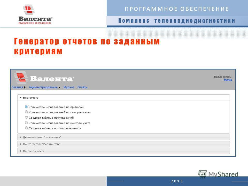 2013 Генератор отчетов по заданным критериям ПРОГРАММНОЕ ОБЕСПЕЧЕНИЕ Комплекс телекардиодиагностики