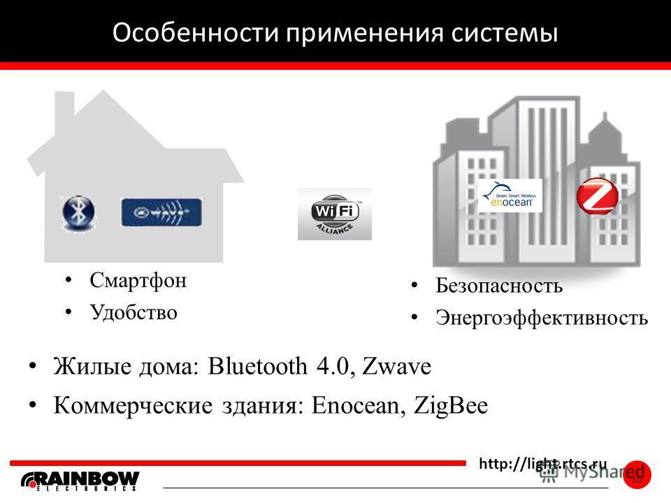10 http://light.rtcs.ru 10 Особенности применения системы Жилые дома: Bluetooth 4.0, Zwave Коммерческие здания: Enocean, ZigBee Смартфон Удобство Безопасность Энергоэффективность