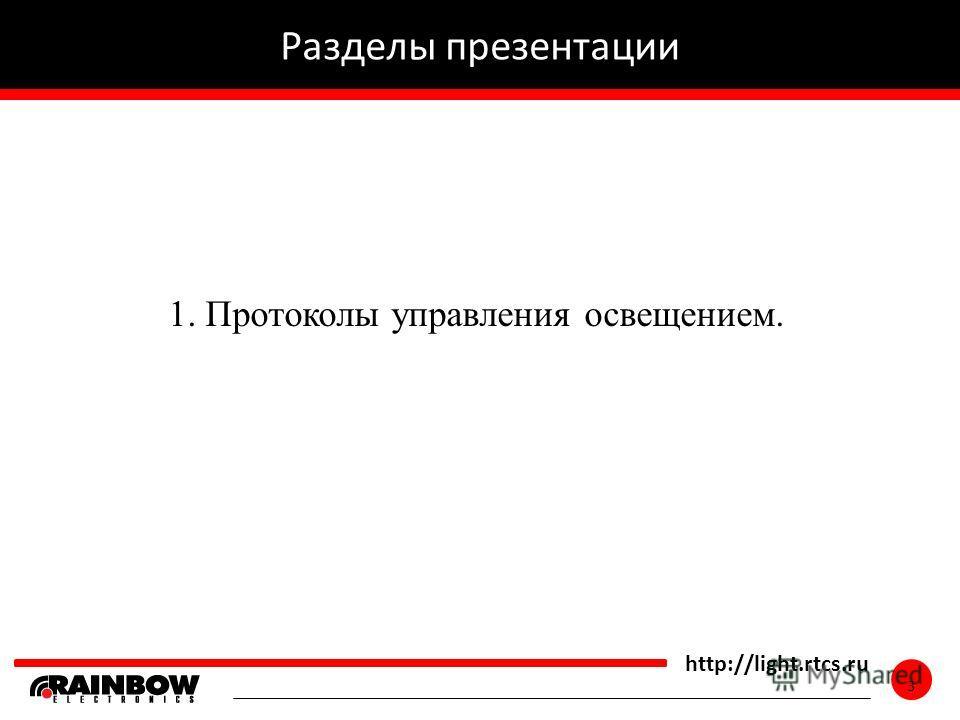 3 http://light.rtcs.ru 3 Разделы презентации 1. Протоколы управления освещением.
