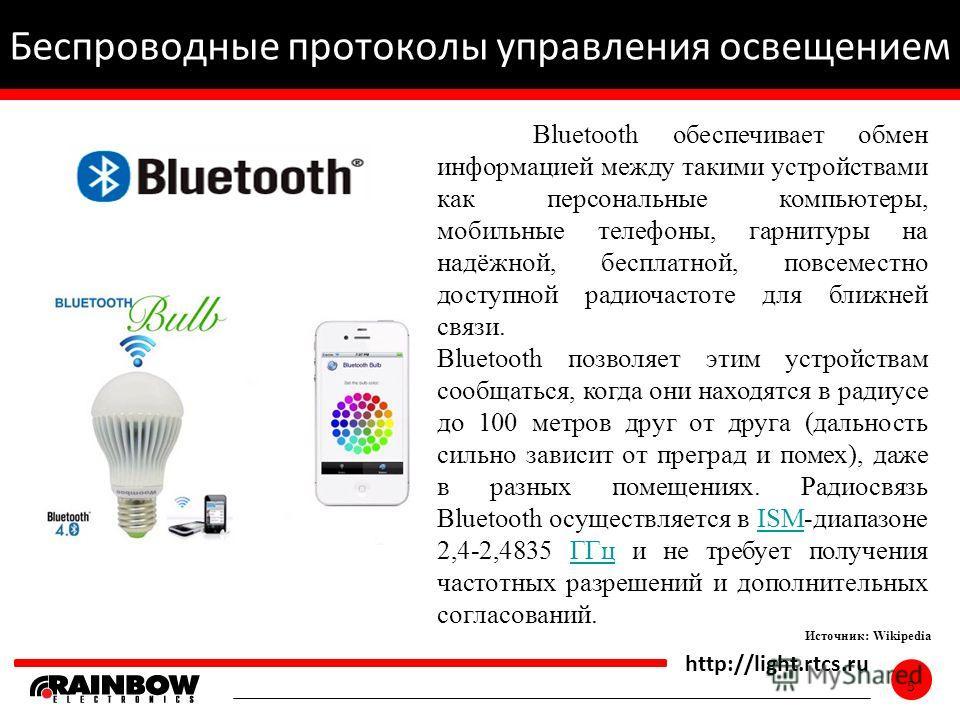 5 http://light.rtcs.ru 5 Беспроводные протоколы управления освещением Источник: Wikipedia Bluetooth обеспечивает обмен информацией между такими устройствами как персональные компьютеры, мобильные телефоны, гарнитуры на надёжной, бесплатной, повсемест