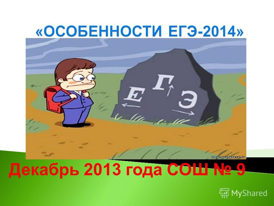 Декабрь 2013 года СОШ 9
