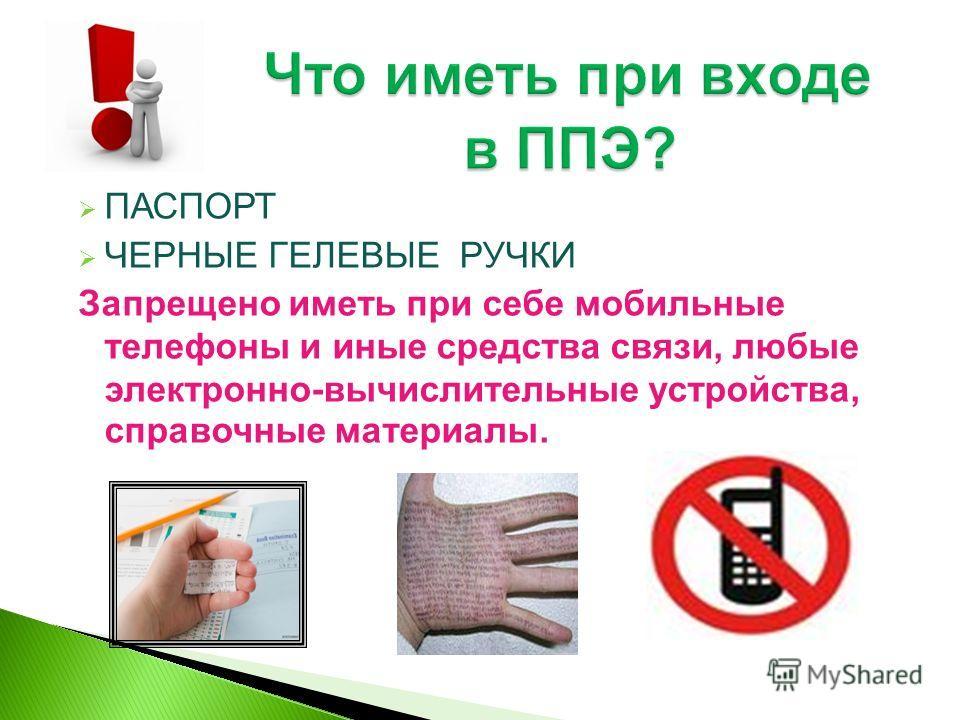 ПАСПОРТ ЧЕРНЫЕ ГЕЛЕВЫЕ РУЧКИ Запрещено иметь при себе мобильные телефоны и иные средства связи, любые электронно-вычислительные устройства, справочные материалы.