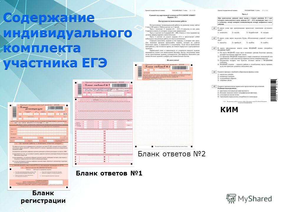 3 Бланк регистрации Бланк ответов 1 Бланк ответов 2 КИМ