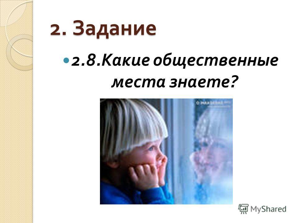 2. Задание 2.8. Какие общественные места знаете ?