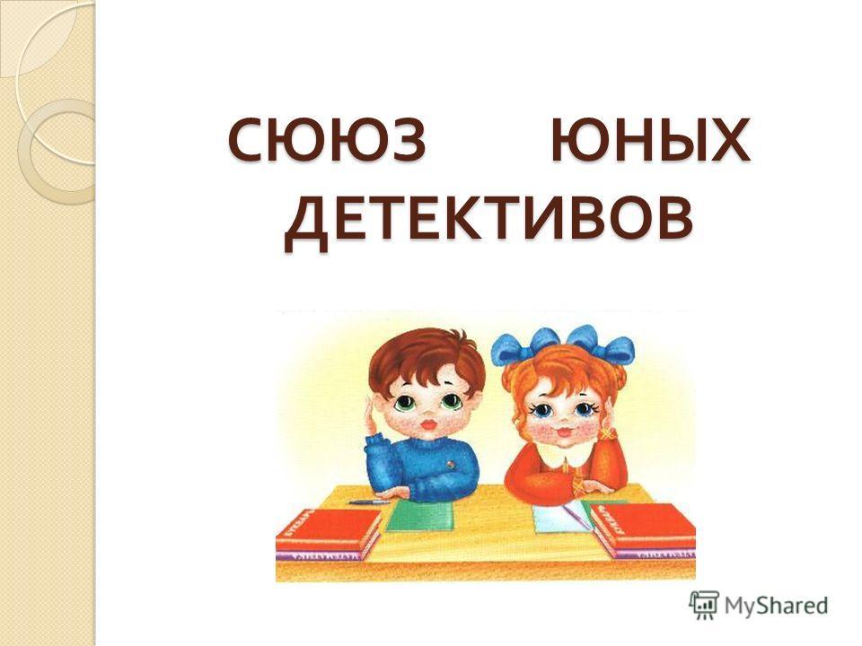 СЮЮЗ ЮНЫХ ДЕТЕКТИВОВ