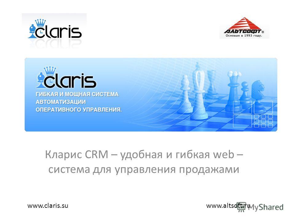 Кларис CRM – удобная и гибкая web – система для управления продажами www.altsoft.ruwww.claris.su