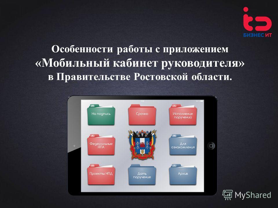 Особенности работы с приложением «Мобильный кабинет руководителя» в Правительстве Ростовской области.