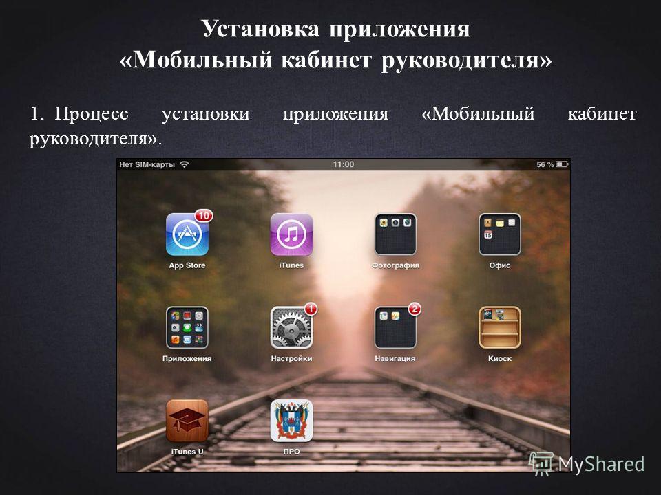 Установка приложения «Мобильный кабинет руководителя» 1. Процесс установки приложения «Мобильный кабинет руководителя».