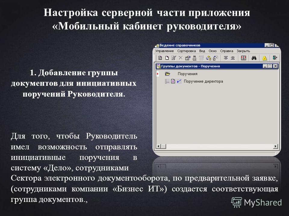 Настройка серверной части приложения «Мобильный кабинет руководителя» 1. Добавление группы документов для инициативных поручений Руководителя. Для того, чтобы Руководитель имел возможность отправлять инициативные поручения в систему «Дело», сотрудник
