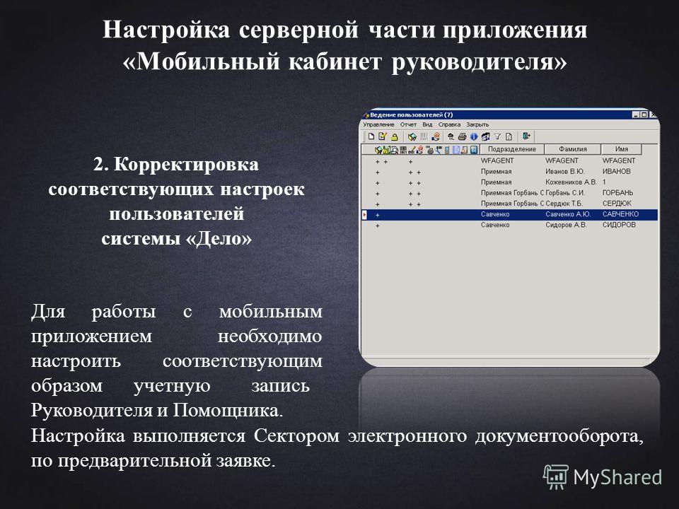 Настройка серверной части приложения «Мобильный кабинет руководителя» 2. Корректировка соответствующих настроек пользователей системы «Дело» Для работы с мобильным приложением необходимо настроить соответствующим образом учетную запись Руководителя и