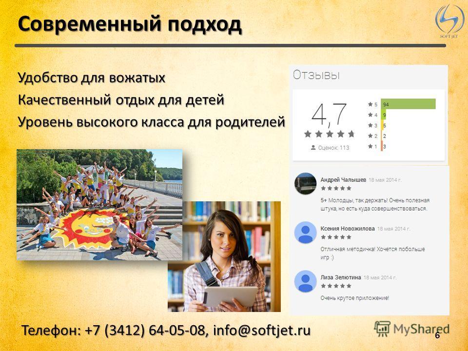 6 Современный подход Удобство для вожатых Уровень высокого класса для родителей Качественный отдых для детей Телефон: +7 (3412) 64-05-08, info@softjet.ru