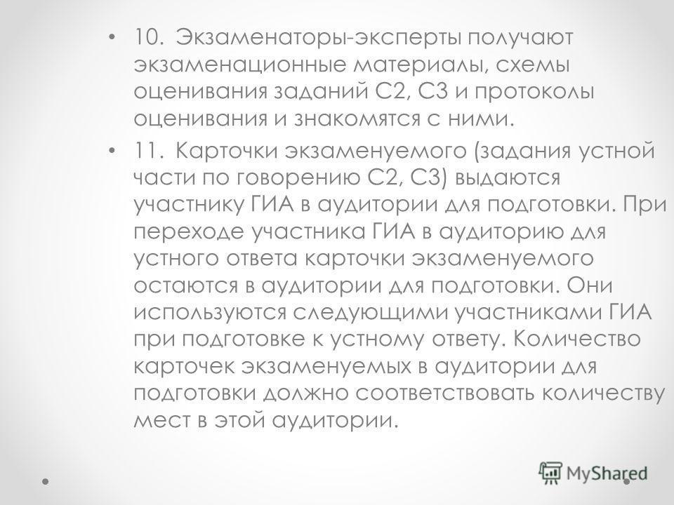 10.Экзаменаторы-эксперты получают экзаменационные материалы, схемы оценивания заданий С2, С3 и протоколы оценивания и знакомятся с ними. 11. Карточки экзаменуемого (задания устной части по говорению С2, С3) выдаются участнику ГИА в аудитории для подг
