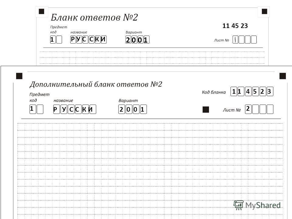 1 Р У С С К И 2 0 0 1 11 45 23 1 Р У С С К И2 0 0 1 1 1 4 5 2 3 2