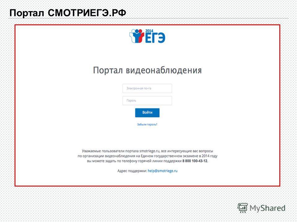 Портал СМОТРИЕГЭ.РФ
