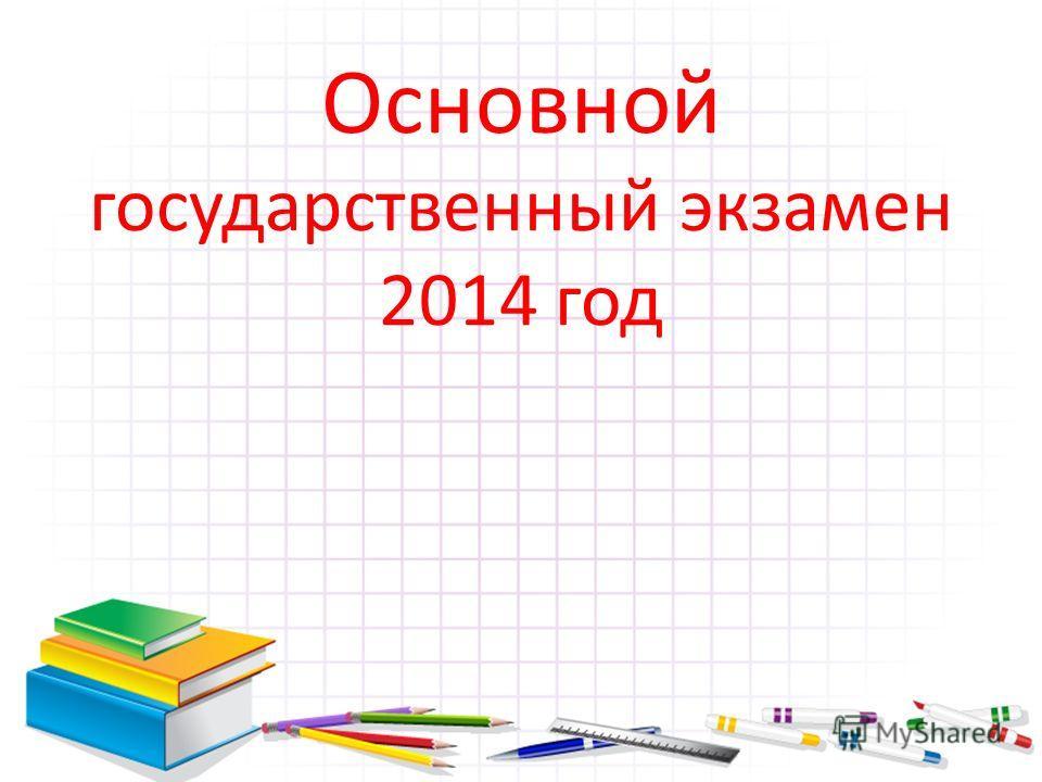 Основной государственный экзамен 2014 год