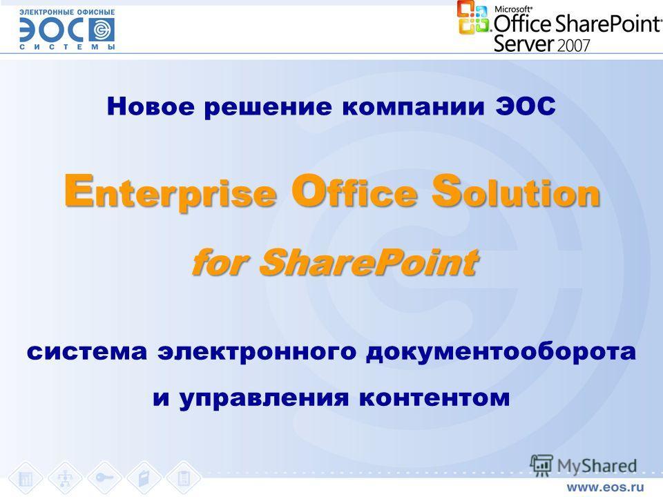 E nterprise O ffice S olution for SharePoint система электронного документооборота и управления контентом Новое решение компании ЭОС
