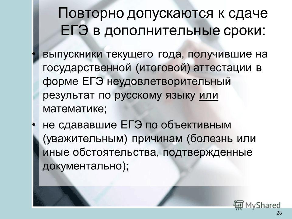 Повторно допускаются к сдаче ЕГЭ в дополнительные сроки: выпускники текущего года, получившие на государственной (итоговой) аттестации в форме ЕГЭ неудовлетворительный результат по русскому языку или математике; не сдававшие ЕГЭ по объективным (уважи