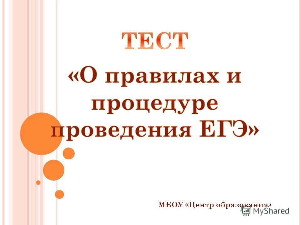 МБОУ «Центр образования »