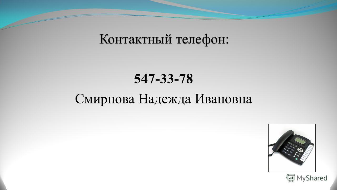 547-33-78 Смирнова Надежда Ивановна