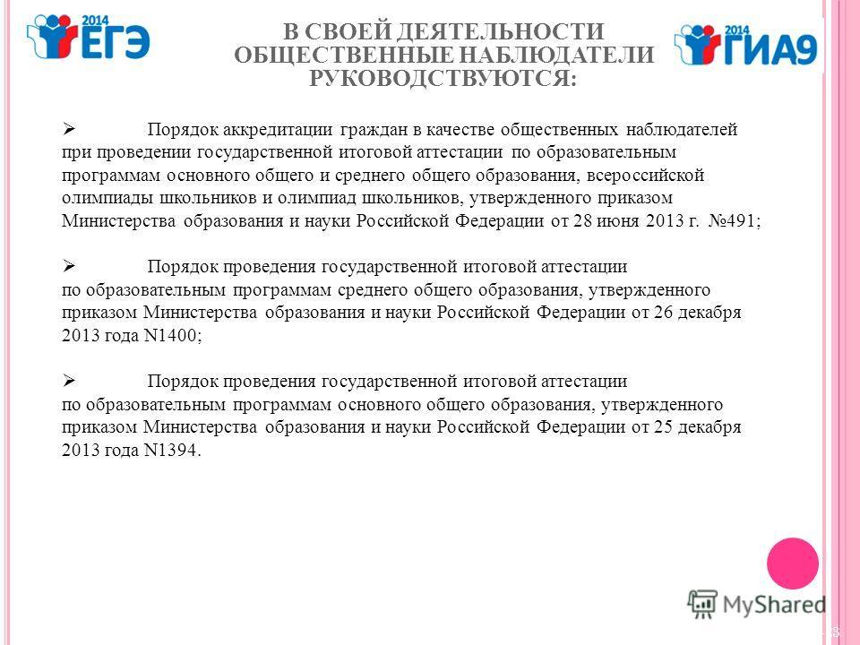 Порядок аккредитации граждан в качестве общественных наблюдателей при проведении государственной итоговой аттестации по образовательным программам основного общего и среднего общего образования, всероссийской олимпиады школьников и олимпиад школьнико