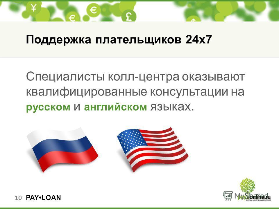 PAYLOAN Специалисты колл-центра оказывают квалифицированные консультации на русском и английском языках. 10 Поддержка плательщиков 24 х 7