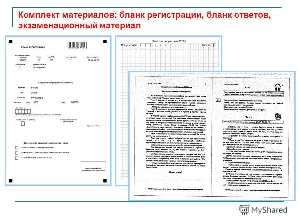 Комплект материалов: бланк регистрации, бланк ответов, экзаменационный материал