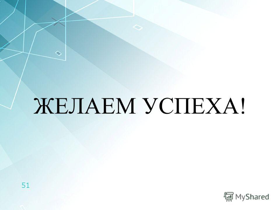 51 ЖЕЛАЕМ УСПЕХА!