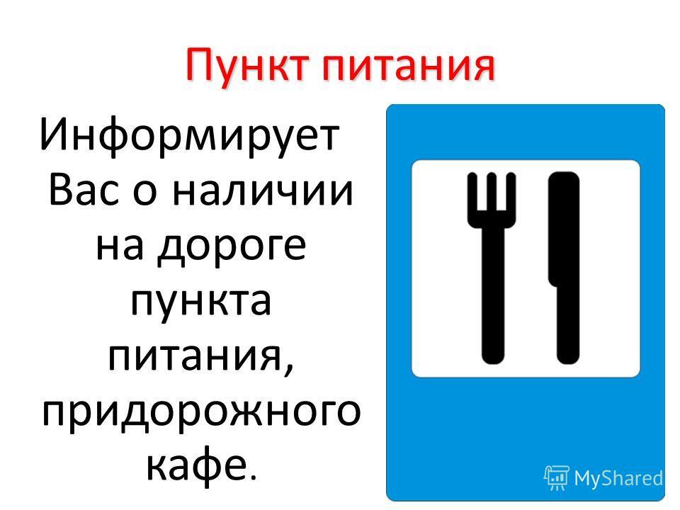 Пункт питания Информирует Вас о наличии на дороге пункта питания, придорожного кафе.