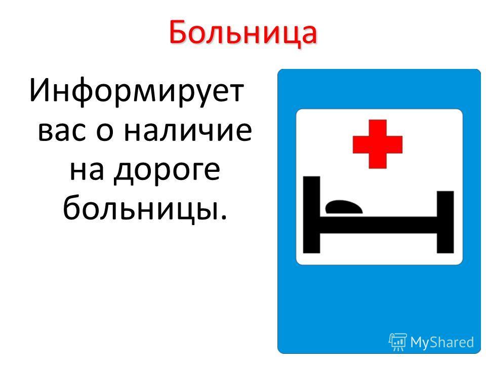 Больница Информирует вас о наличие на дороге больницы.