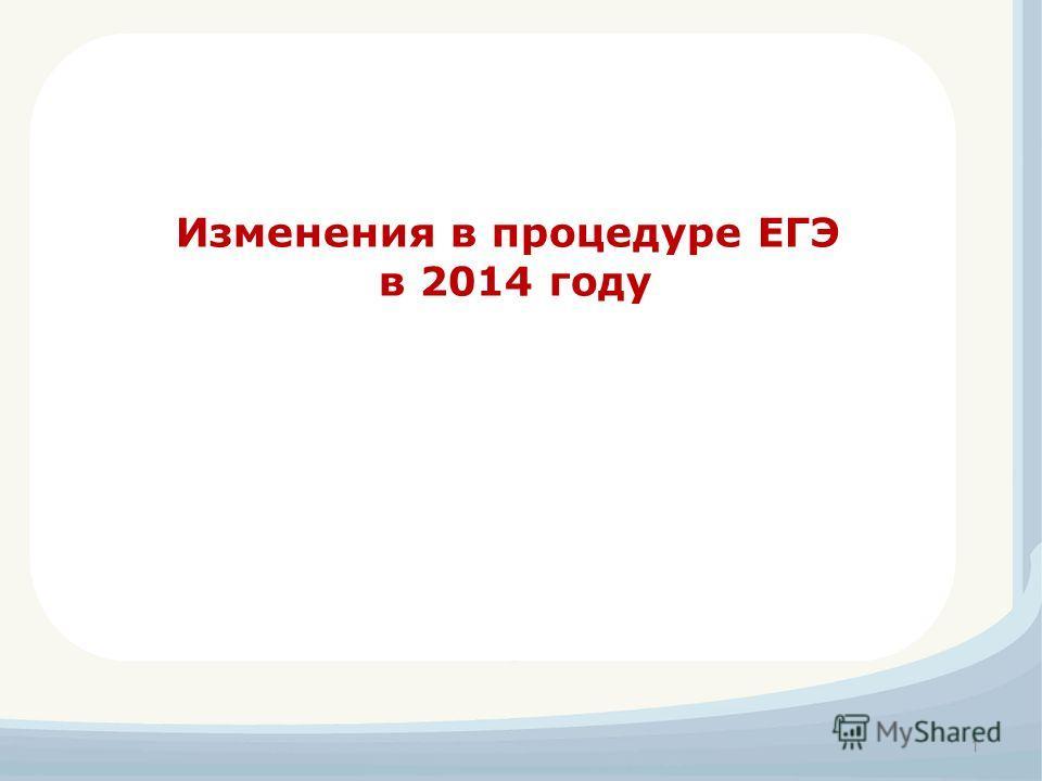 1 Изменения в процедуре ЕГЭ в 2014 году