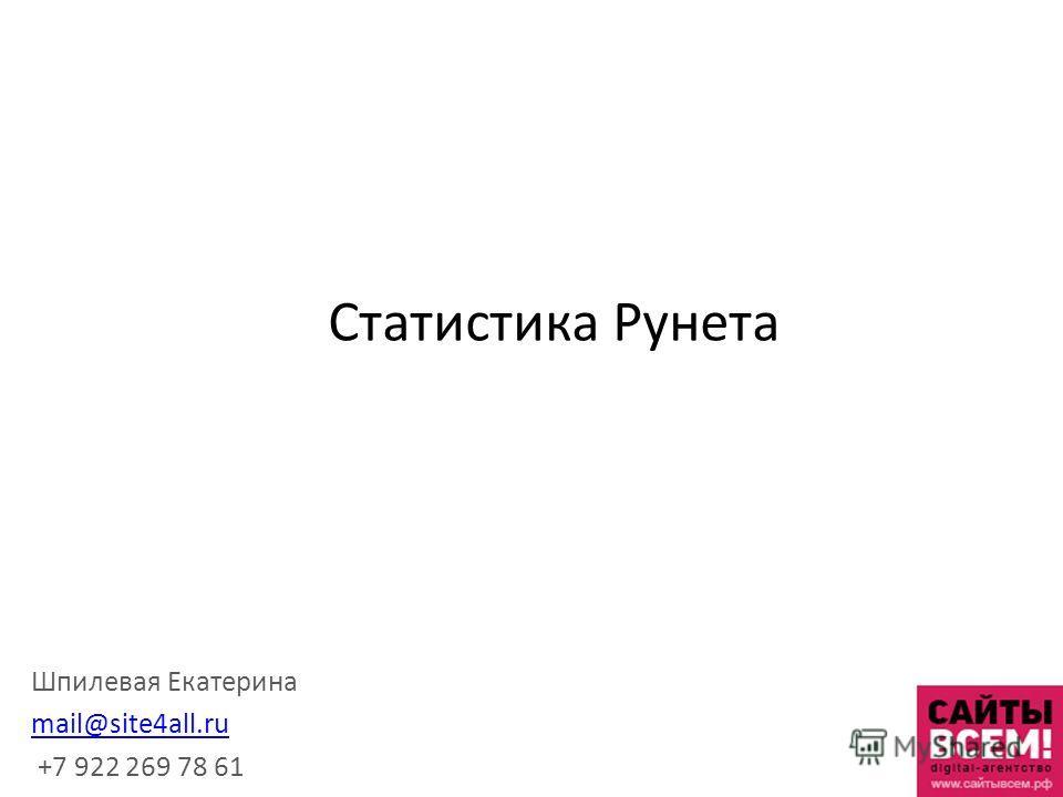Статистика Рунета Шпилевая Екатерина mail@site4all.ru +7 922 269 78 61