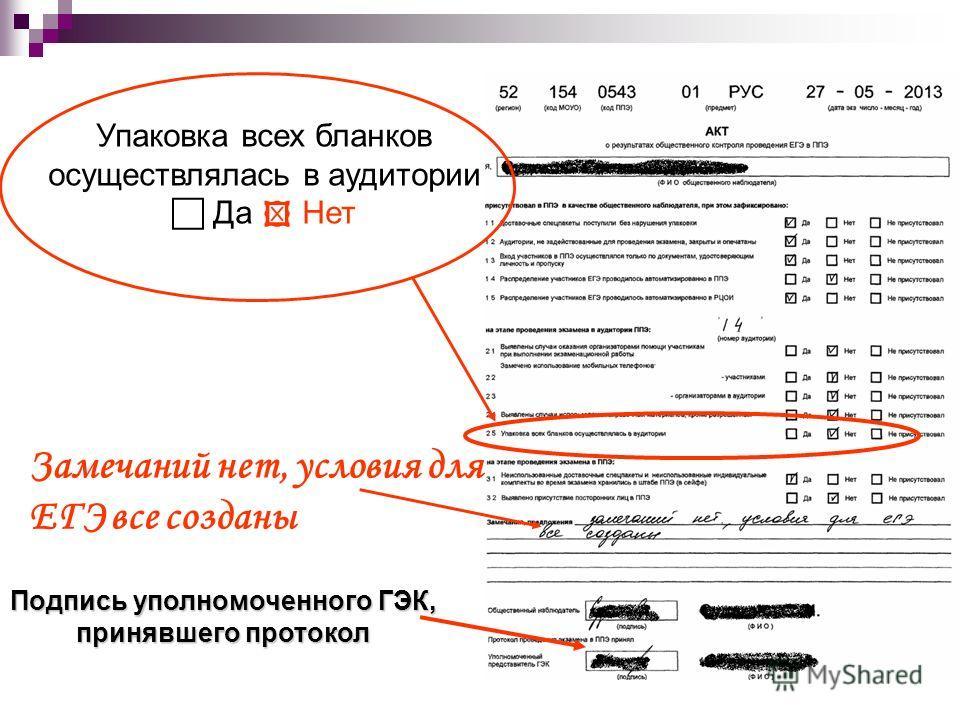 Упаковка всех бланков осуществлялась в аудитории Да Нет Замечаний нет, условия для ЕГЭ все созданы Подпись уполномоченного ГЭК, принявшего протокол