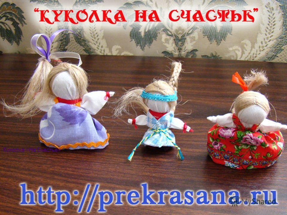 Куколка «На Счастье»