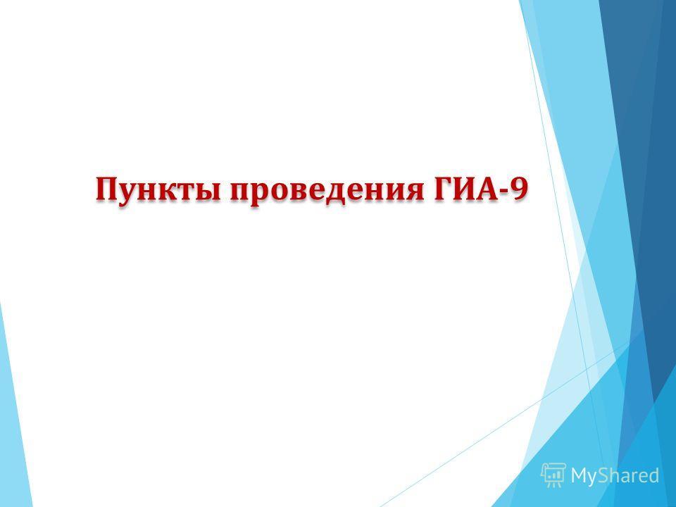 Пункты проведения ГИА-9 6