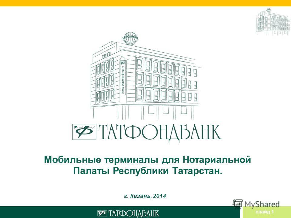 слайд 1 г. Казань, 2014 Мобильные терминалы для Нотариальной Палаты Республики Татарстан.